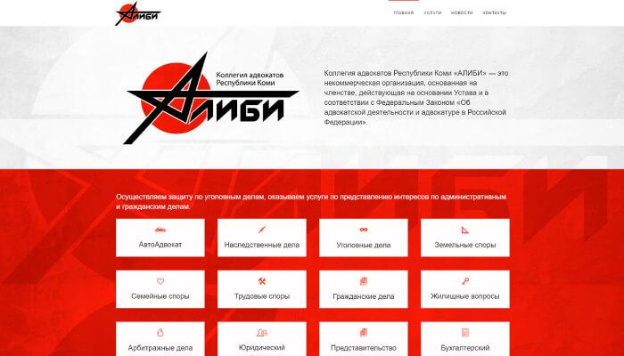 Дизайн и верстка сайта «АЛИБИ»