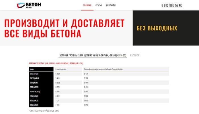 Дизайн и верстка сайта «Бетон-Коми»