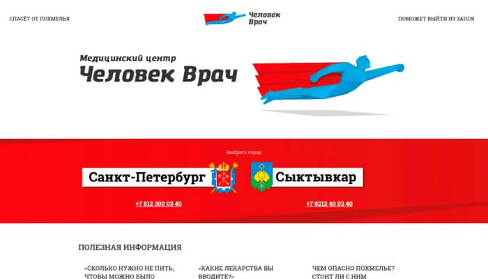 Дизайн и верстка сайта-визитки «Человек Врач»