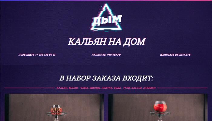 Нейминг, дизайн логотипа и сайта для кальянов «Дым»