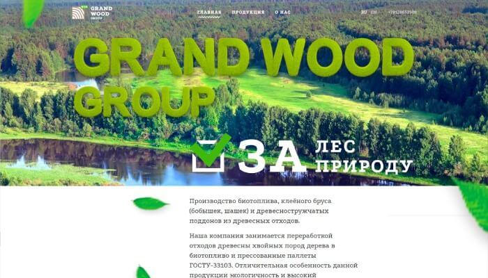 Создание сайта-визитки «Grand Wood Group»