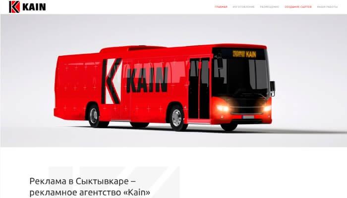 Создание сайта рекламного агентства «Kain»