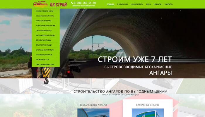 Дизайн и верстка сайта «ЛК СТРОЙ»