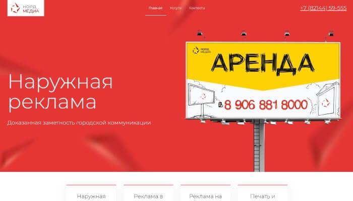 Создание сайта рекламного агентства «Норд-Медиа»