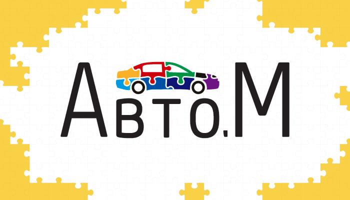 Дизайн логотипа Авто.М
